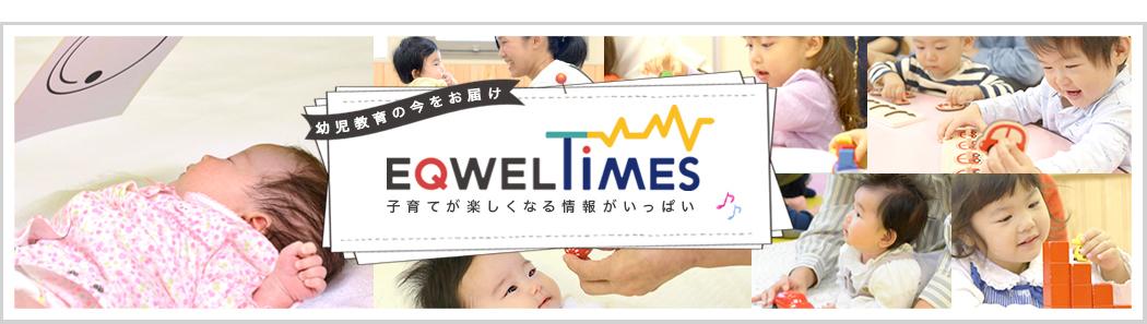 """幼児教育の""""いま""""をお届け!EQWEL TIMES"""