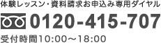 体験レッスン・資料請求 申し込み専用ダイヤル 0120-415-707 受付時間10:00~18:00